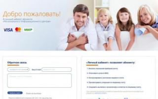 Ульяновкий РИЦ — личный кабинет: функционал, инструкция по использованию