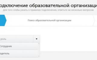 Электронный дневник в Вологодской области