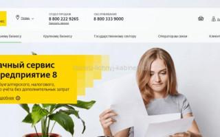 Личный кабинет — Дом.ru Бизнес