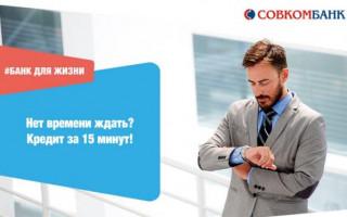 Скачать приложение Халва Совкомбанк