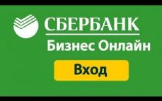 Сбербанк Бизнес Онлайн — Личный Кабинет
