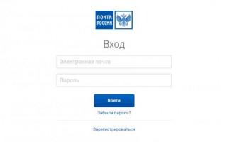 Простая Почта России для юридических лиц. Часть 1