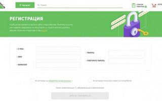Личный кабинет Леруа Мерлен — регистрация и вход по Сервисной карте
