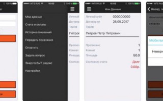 Оплата Свердловский филиал ОАО «ЭнергосбыТ Плюс»: коммунальные платежи