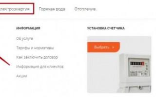 Вход Личный кабинет, передать показания — «ЭнергосбыТ Плюс» Тольятти