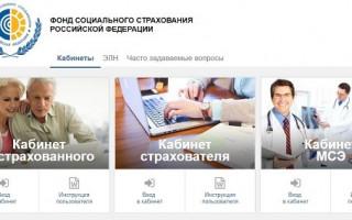 Проверка больничного листа в ФСС по номеру онлайн в 2021 году