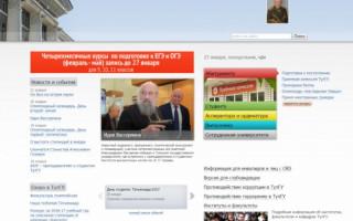 ТулГУ личный кабинет (https://lk.tsu.tula.ru:3443/lk). Тулгу личный кабинет студента через госуслуги