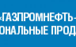 Газпромнефть корпоративные продажи официальный сайт:вход и регистрация личного кабинета