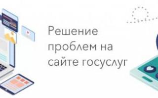 Госуслуги Кемеровская область – официальный сайт, личный кабинет