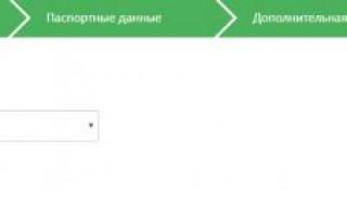 Личный кабинет «Займ-экспресс» – сервис интернет-займов