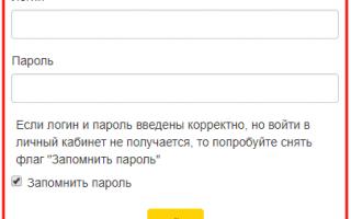 Личный кабинет РН-Карт: регистрация и особенности взаимодействия с сервисом