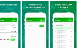 Пользователи приложения БРИС ЖКХ смогут оплачивать услуги ТК «Новгородская»