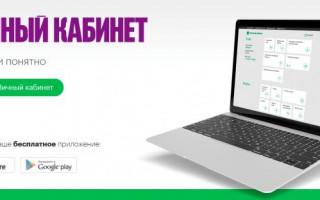 Мегафон Москва — личный кабинет, тарифы, сайт