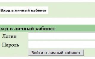 Орбита Подольск — Личный кабинет