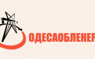 Личный кабинет Одессаоблэнерго — украинская компания по электроснабжению