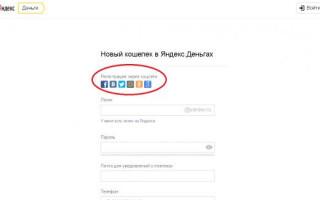 Регистрация и вход в личный кабинет Яндекс Деньги