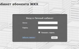 Многофункциональный электронный портал ЖКХ Новосибирской области