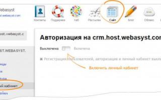 Как создать сайт с личным кабинетом и регистрацией на сайте