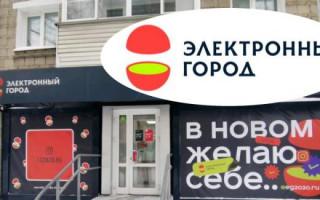 Личный кабинет Новотелеком (Электронный город): регистрация, вход
