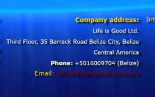 """Личный кабинет портала """"Лайф из Гуд"""": регистрация на официальном сайте"""