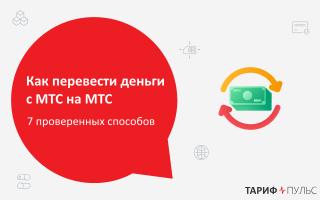 Как перевести деньги с МТС на МТС: все способы перевода, комиссия и ограничения