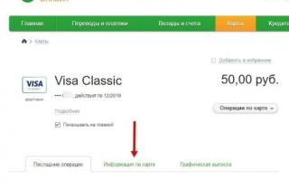 Как проверить состояние счета в Сбербанке онлайн по номеру счета