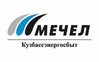 Кузбассэнергосбыт Новокузнецк официальный сайт — передать показания счетчика счетчиков