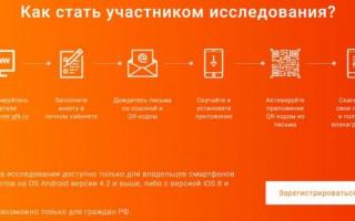Scanner Gfk – особенности и преимущества проекта, пошаговая регистрация и возможный заработок