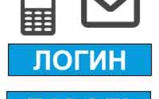 Ростелеком личный кабинет — Забайкальский край