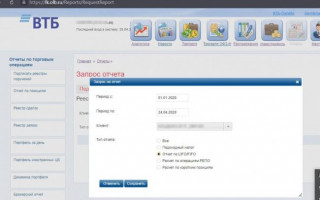 Личный кабинет ВТБ брокер: правила регистрации, принципы работы платформы