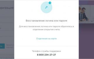 РНКБ интернет банк. Вход в личный кабинет: самое важное
