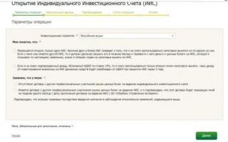 Личный кабинет на сайте «Сбербанк управление активами»