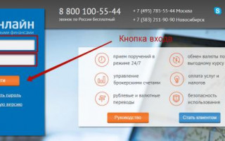 Личный кабинет БКС онлайн: инструкция для входа в аккаунт, возможности системы