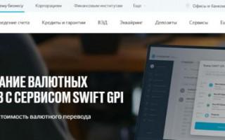 «Открытие-Бизнес Онлайн»: личный кабинет для корпоративных клиентов банка «Открытие»