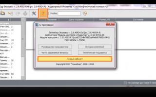 ТехноКад Экспресс — Сайт компании «Новые технологии»