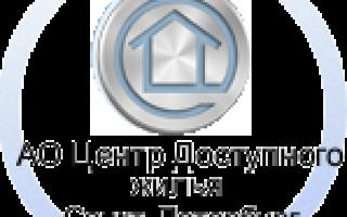 Санкт-Петербургский центр доступного жилья (Россия, Санкт-Петербург)  — отзывы