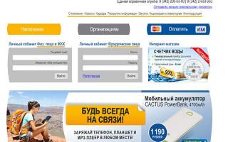 ПАО Пермэнергосбыт Пермь: передать показание счетчика в личном кабинете