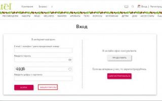 Вход в личный кабинет на официальном сайте Батель: пошаговый алгоритм, функции персонального профиля