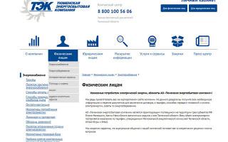 ТЭК Тюмень официальный сайт личный кабинет – аккаунт на портале Тюменской энергосбытовой компании