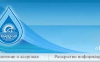 ЮБК Ялта водоканал личный кабинет: как войти и зарегистрироваться в личном кабинете