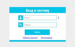 Регистрация и вход в личный кабинет УЭШКа