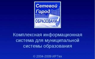 Вход в Сетевой город Магнитогорск Челябинской области