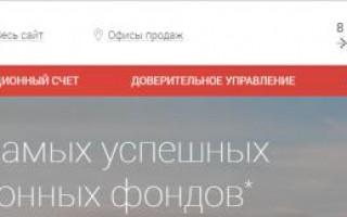 Личный кабинет Альфа капитал: вход в аккаунт, возможности мобильного приложения