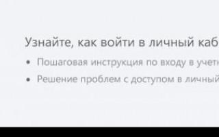 Госуслуги РФ — Тюменская область вход в личный кабинет