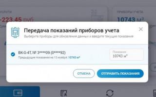 Личный Кабинет — Газпром Межрегионгаз Курган