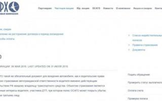 Стерх страховая компания официальный сайт