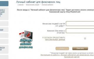 МРСК Сибири — вход в личный кабинет, официальный сайт