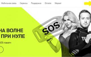 Личный кабинет Теле2 Калининград — тарифы и услуги