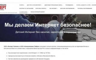 Эксперт телеком Личный кабинет — Официальный сайт