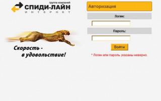 Личный кабинет Спидилайн: регистрация аккаунта, оплата услуг